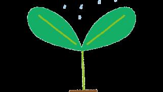 植木屋開業助成金