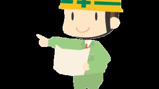 土木施工管理技士