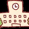 植木屋学校