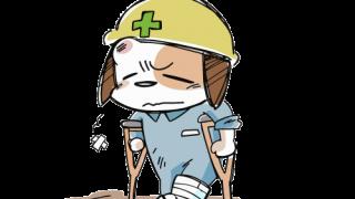 植木職人労災保険
